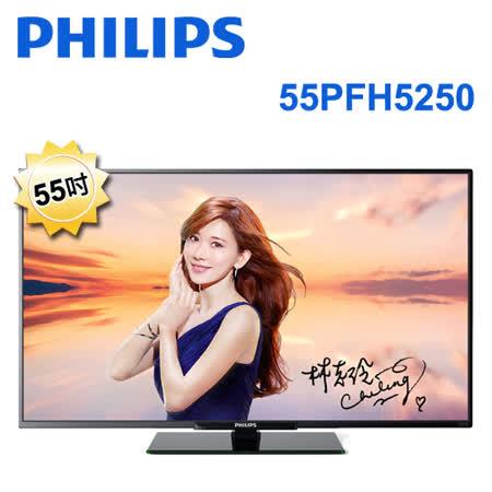 PHILIPS飛利浦55吋LED淨藍光液晶顯示器+視訊盒(55PFH5250) 送HDMI線+馬卡龍密封罐2入