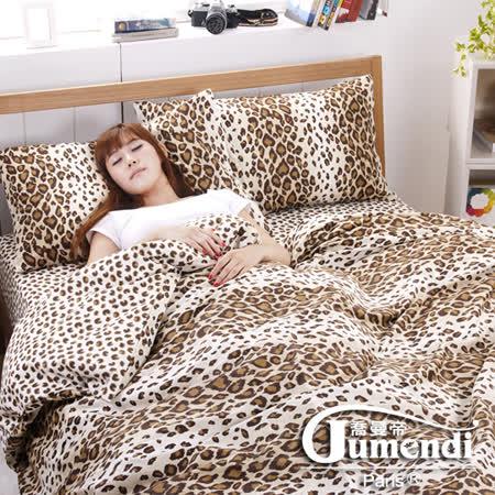 【法國Jumendi-時尚魅力】台灣製加大四件式特級純棉床包被套組