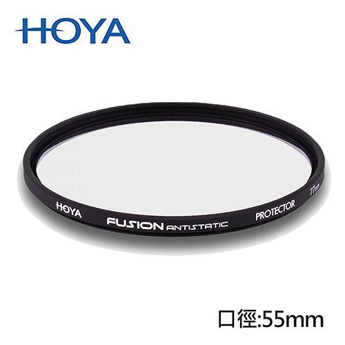 HOYA FUSION 55mm PROTECTOR保護鏡(公司貨)