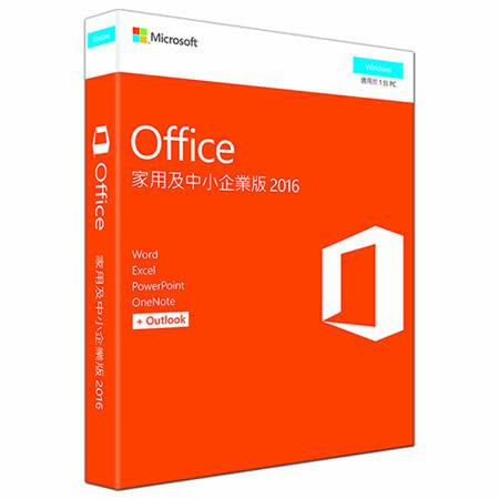 Microsoft  微軟 中文 Office  2016  家用及中小企業版 Win版 盒裝無光碟/PKC