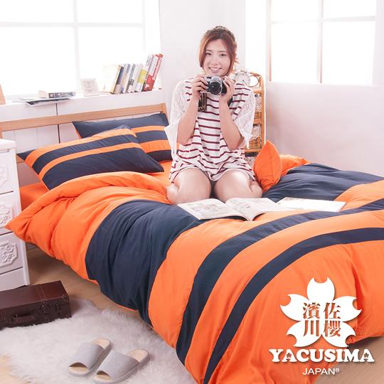 【日本濱川佐櫻-精彩.桔】雙人四件式彩拼設計被套床包組
