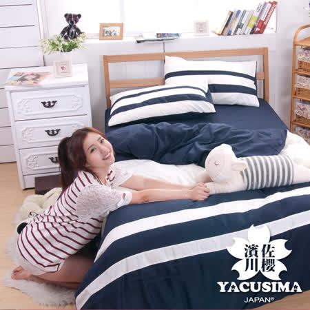 【日本濱川佐櫻-精彩.深藍】雙人四件式彩拼設計被套床包組
