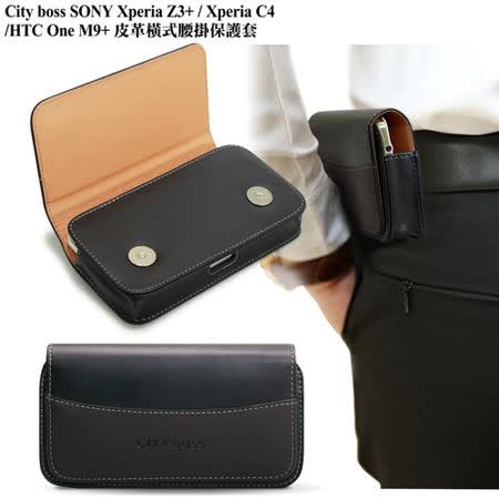 CB Z3+ /SONY C4 /HTC M9+ 皮革橫式腰掛保護套