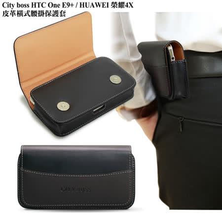 CB HTC One E9+ / 榮耀4X 皮革橫式腰掛保護套