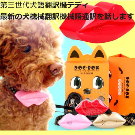 第三代狗語翻譯機泰迪說話機翻譯機最新狗語言翻譯器