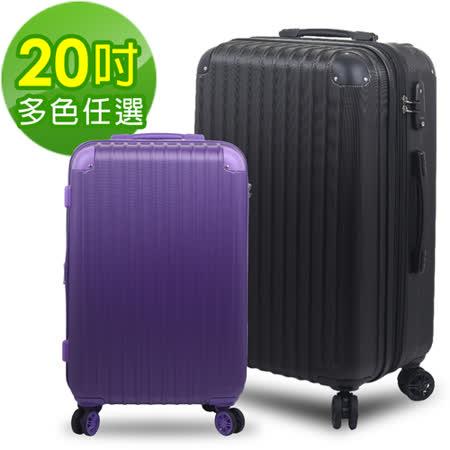 【Travelhouse】領風行者 20吋經典粗紋ABS耐磨抗刮旅行箱(多色任選)