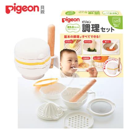 日本《Pigeon 貝親》副食品調理研磨組【盒裝】