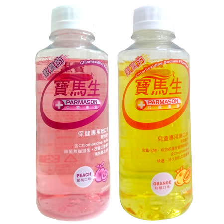【PARMASON寶齡】寶馬生漱口水200ml (柑橘口味兒童專用) (蜜桃口味為女性消費者所設計)