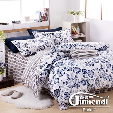 【法國Jumendi-歐風花絮】台灣製雙人六件式特級純棉床罩組