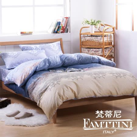 義大利Famttini【卡梅爾文】加大四件式活性精梳棉床包被套組
