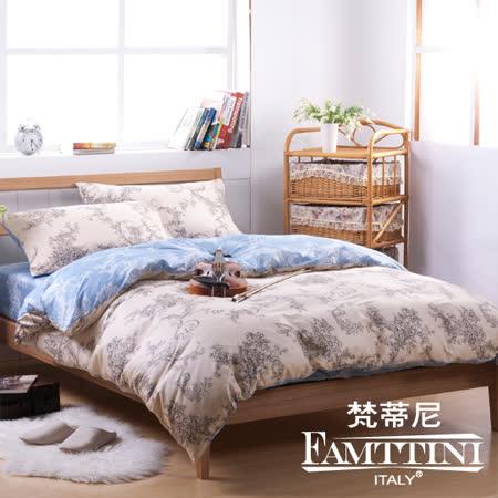 義大利Famttini【魏斯曼德】加大四件式活性精梳棉床包被套組