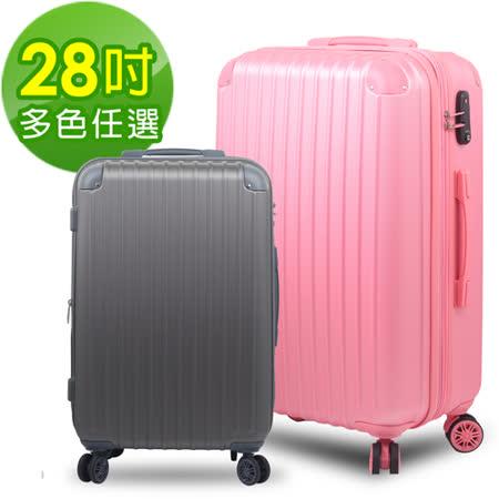 【Travelhouse】領風行者 28吋經典粗紋ABS耐磨抗刮旅行箱(多色任選)
