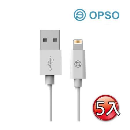 (超值5入組) OPSO APPLE MFI認證 Lightning 8pin iPhone傳輸充電線