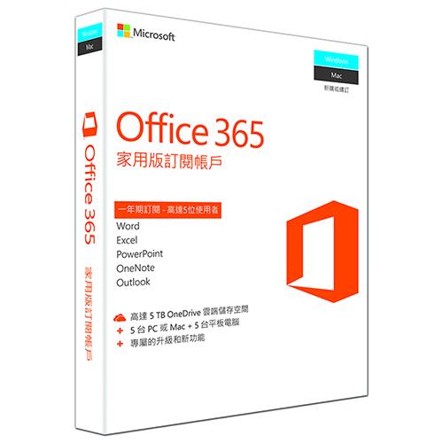 Microsoft  微軟 Office365 家用版一年訂閱 盒裝無光碟/PKC