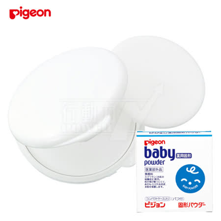 日本《Pigeon 貝親》粉餅型爽身粉