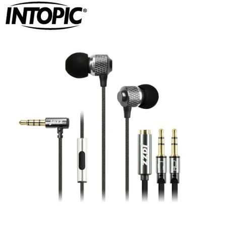 INTOPIC 廣鼎 JAZZ-i66 全功能型鋁合金耳機麥克風