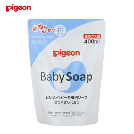 日本《Pigeon貝親》嬰兒泡沫沐浴乳補充包【400ml】