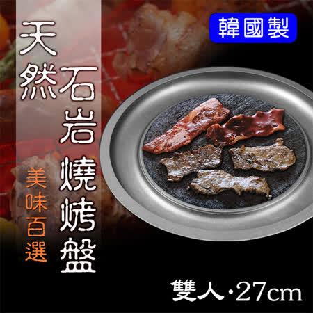 【NANO】正宗韓式天然石岩燒烤盤27cm〔雙人享味盤〕
