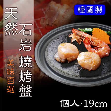 【NANO】正宗韓式天然石岩燒烤盤19cm〔個人獨享盤〕