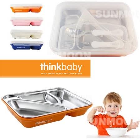 thinkbaby<br>無毒不鏽鋼兒童餐盤套組