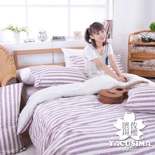 【日本濱川佐櫻-慢活.紫】活性無印風雙人四件式被套床包組
