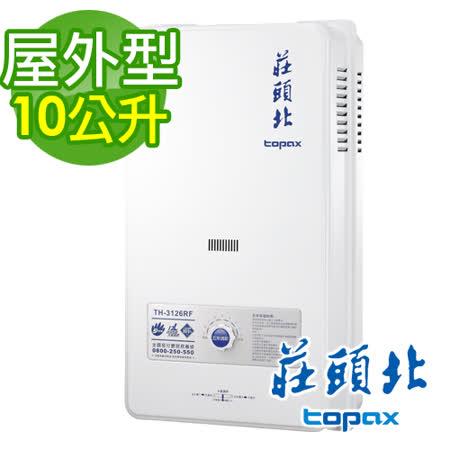 《TOPAX 莊頭北》10L屋外型熱水器 TH-3106/TH-3106RF (桶裝瓦斯LPG/RF式)