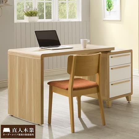 【日本直人木業】SUMMER夏日生活伸縮書桌(不包含椅子)