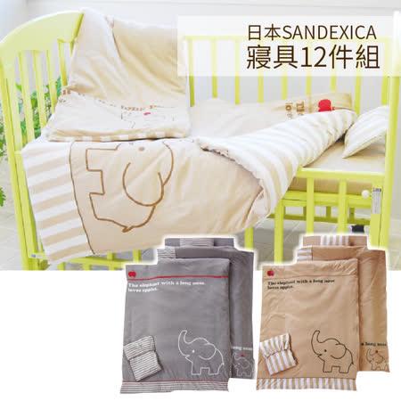 2015年暢銷【FA0021】日本SANDEXICA 寶寶寢具12件組