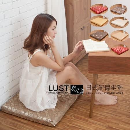 日式記憶座墊-椅坐墊 /記憶材質˙貼心止滑設計【木椅專用靠墊】 LUST生活寢具