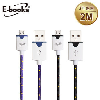 E-books Micro USB圓編織2m充電傳輸線X4_黑