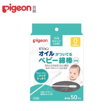 日本《Pigeon 貝親》橄欖油嬰兒棉花棒【50入】