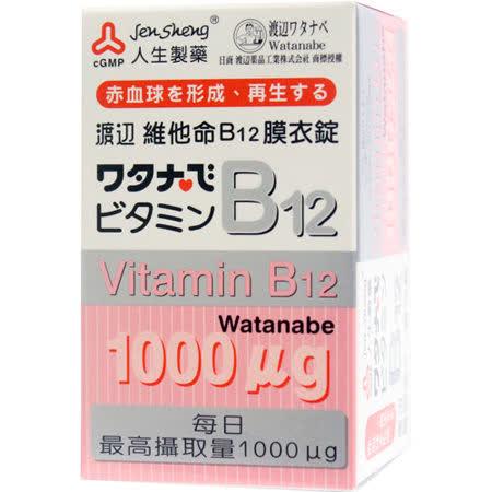 人生製藥 渡邊維他命B12 素食者補充品