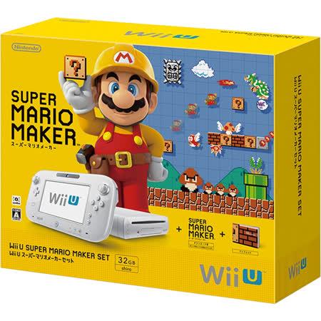 普雷伊 Wii U 主機《超級瑪利歐製作大師》同捆組 32G 白
