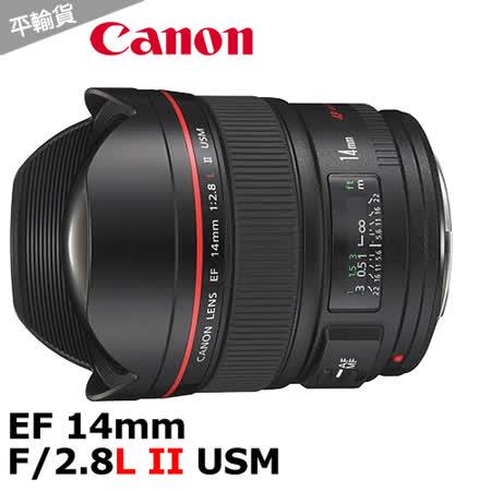 Canon EF 14mm F/2.8L II USM (平輸)-送專業拭鏡筆+強力大吹球清潔組