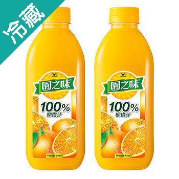 園之味100%果汁-柳橙900ML*2
