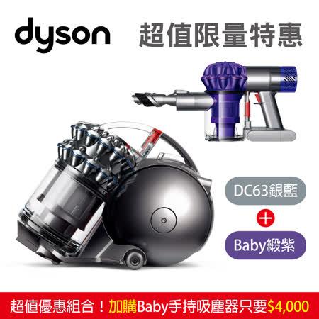 【大+小超值組】dyson DC63 數位馬達圓筒式吸塵器 銀藍款+V6 baby+child 無線除塵螨機