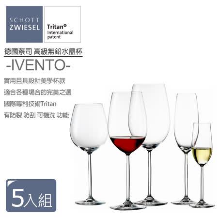 【德國蔡司SCHOTT ZWIESEL】IVENTO水晶玻璃系列精緻酒杯禮盒(5件組)