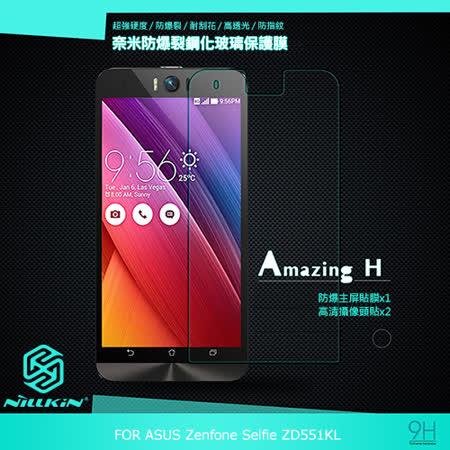 NILLKIN ASUS Zenfone Selfie ZD551KL Amazing H 防爆鋼化玻璃貼