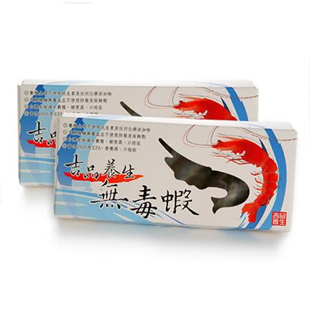 吉品養生無毒蝦(一斤)