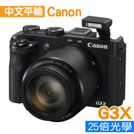 Canon PowerShot G3X 超廣角光學25x變焦*(中文平輸)-送專屬相機包+相機清潔組+高透光保護貼