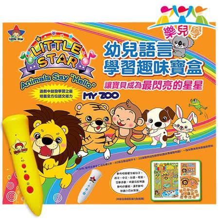 《限時特賣》樂兒學 Little Star魔力點點錄音筆+快樂動物園