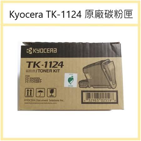 Kyocera京瓷 TK-1124 原廠碳粉匣