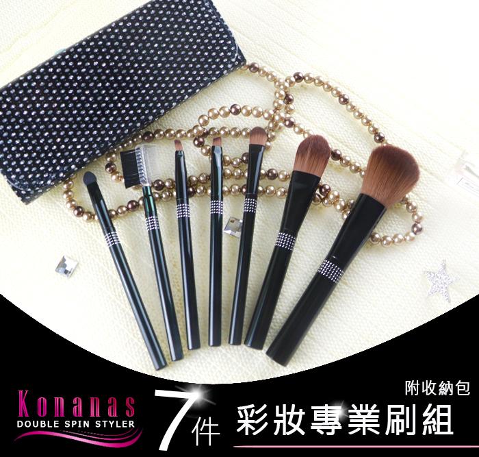 【KONANAS】7件專業彩妝專業刷組附收納包(1入)