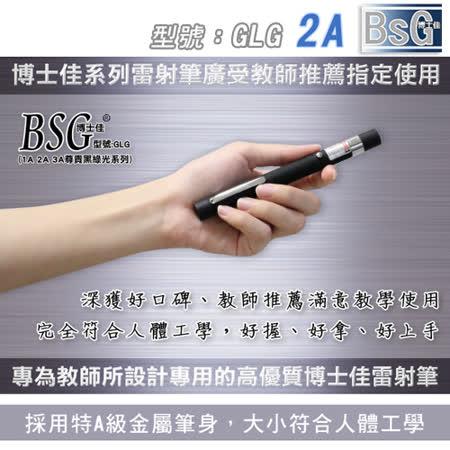 博士佳BSG GLG-2A尊爵系列綠光亮彩雷射筆