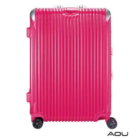 AOU 極速致美系列高端鋁框箱 20吋 獨創PC防刮專利設計飛機輪旅行箱 (玫紅) 90-020C