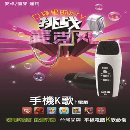 【HANLIN-K01】手機歡唱行動K歌麥克風ktv好音效(安卓/蘋果/電腦通用)