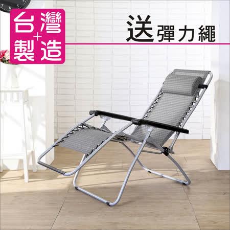 BuyJM 樂活專利無段式休閒躺椅/涼椅-加送彈力繩