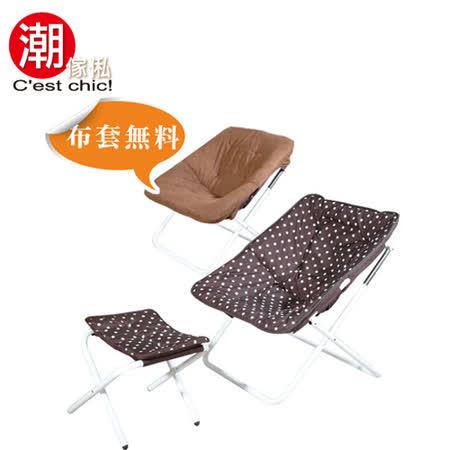 【C'est Chic】C'est si bon 專利酷涼折疊方土司椅+腳凳(三色)-粉藍