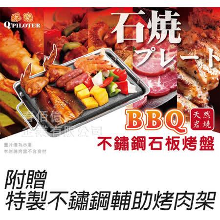 第二代派樂天然岩燒BBQ不鏽鋼石板烤盤 石板烤肉 岩燒石板烤盤 附贈特製不鏽鋼輔助烤肉架-二入