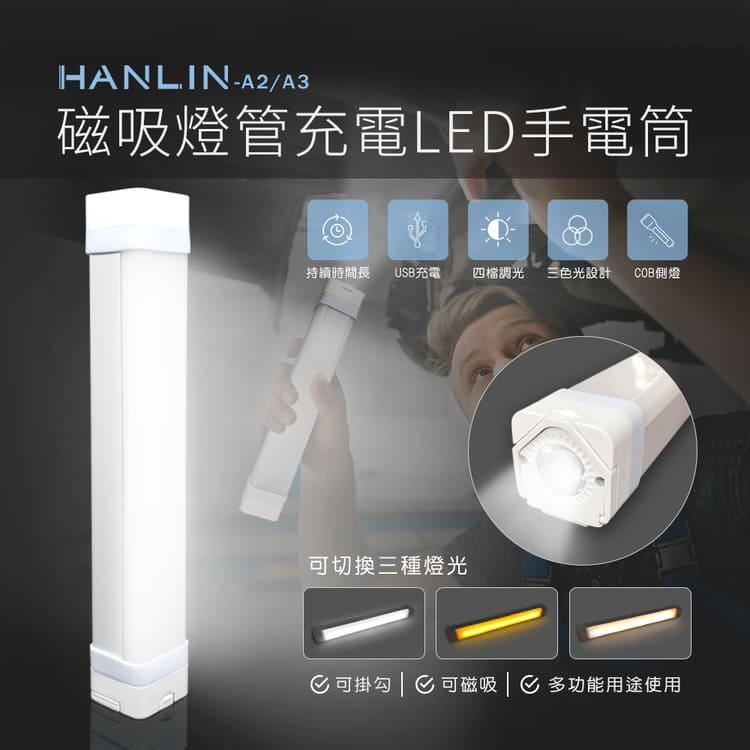 【HANLIN-V08】 正版台灣品牌七彩炫光快速充電線(安卓/蘋果 數據線)